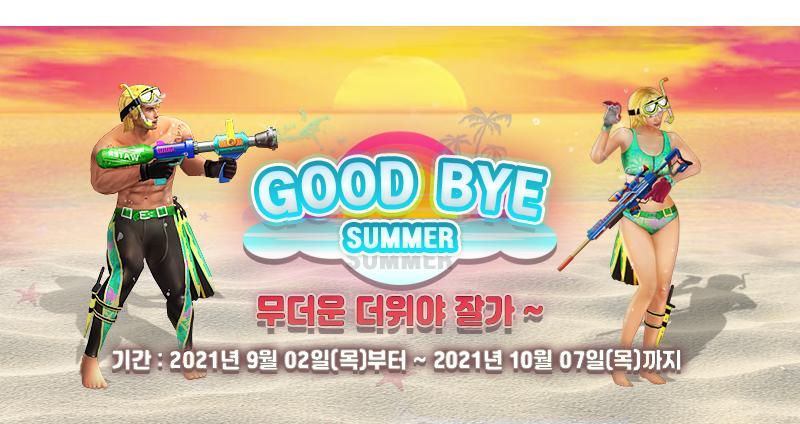 GOOD BYE SUMMER 이벤트!!