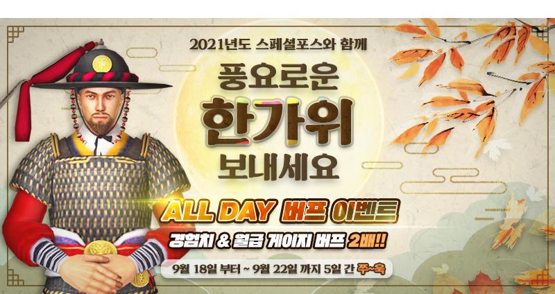 2021 추석 ALL DAY 버프 이벤트!!